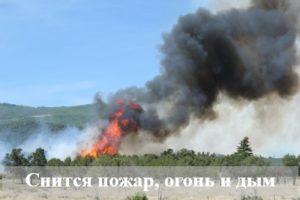К чему снится пожар, огонь и дым?