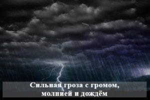 К чему снится сильная гроза с громом, молнией и дождём