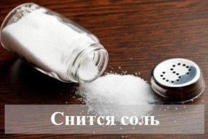 К чему снится соль — известные толкования сновидения