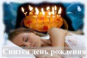 К чему снится свой или чужой день рождения