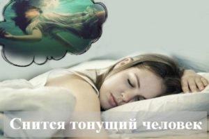 К чему снится тонущий человек в воде?