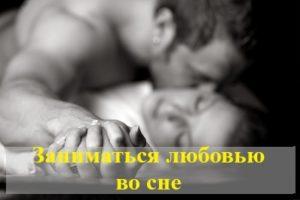 К чему снится заниматься любовью во сне по разным сонникам