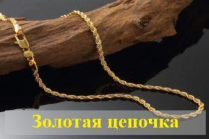 К чему снится золотая цепочка с кулоном и без?