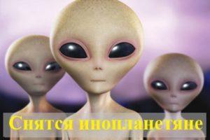 К чему снятся инопланетяне по различным сонникам?
