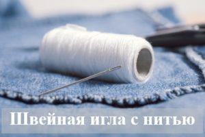 К каким событиям наяву снится швейная игла с нитью