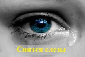 К каким событиям в реальной жизни снятся слезы?