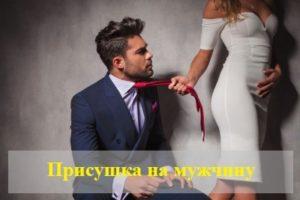 Как провести присушку на мужчину в домашних условиях?