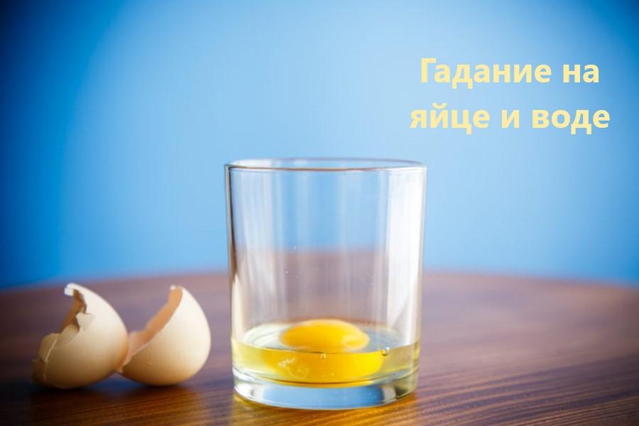 Как проводить гадание на яйце и воде: толкования фигур
