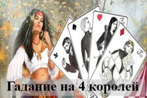 Как проводится гадание на 4 королей на игральных картах