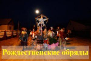 Какие существуют интересные рождественские обряды
