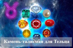 Камень-талисман для Тельца по году и дате рождения