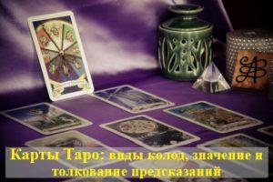 Карты Таро: виды колод, значение и толкование предсказаний