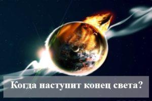 Когда наступит конец света: известные предсказания и даты
