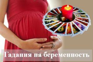 Лучшие способы гадания на беременность и рождение ребенка