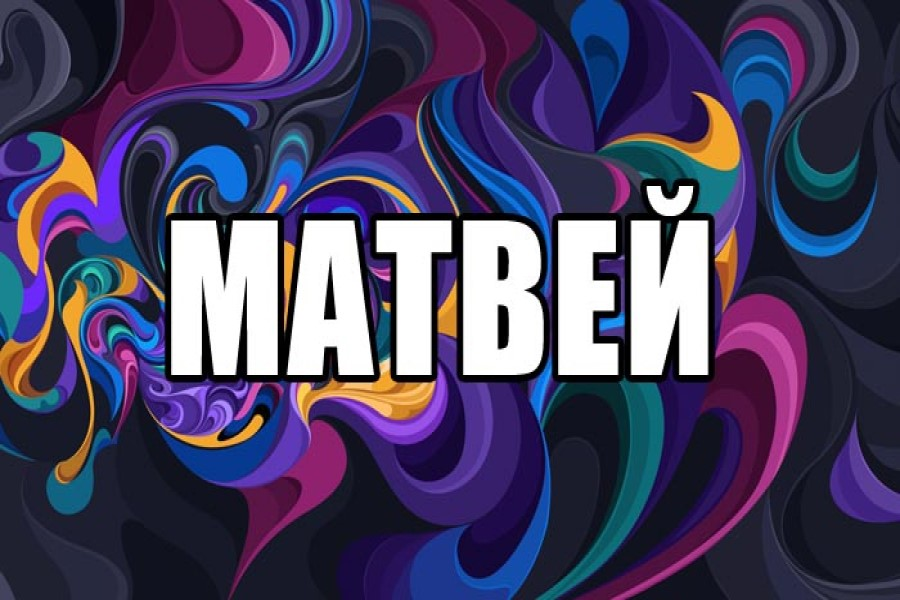Матвей – значение имени, судьба и характер