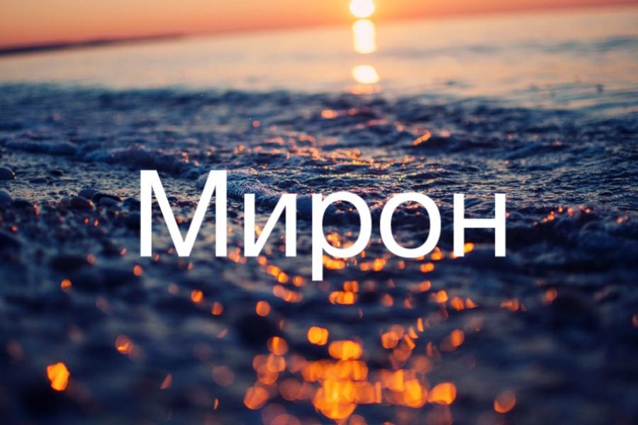 Мирон – значение имени, судьба и характер для мальчика
