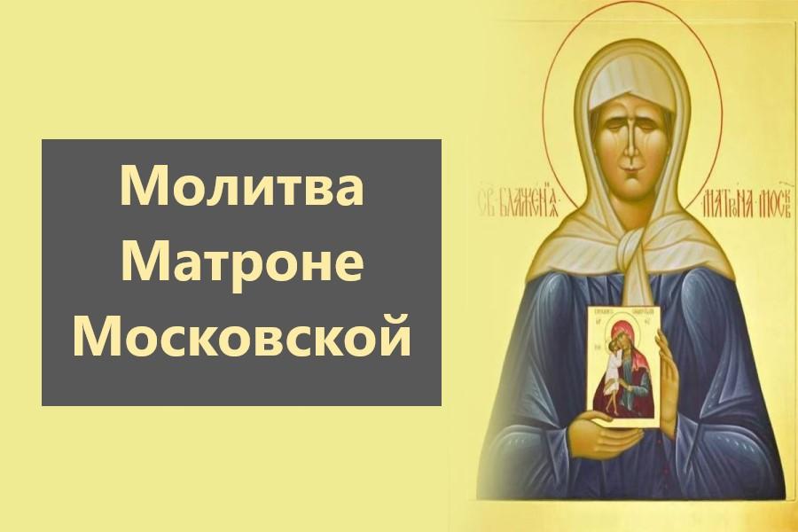 Молитва Матроне Московской помогает при проблемах со здоровьем ребёнка