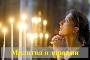 Молитва о здравии: перед операцией и после