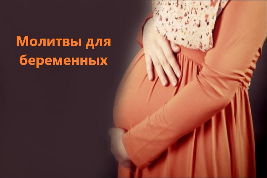 Молитвы для беременных о вынашивании и рождении здорового ребенка
