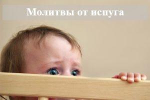 Молитвы от испуга: православные и мусульманские тексты для лечения страха у младенцев и взрослых