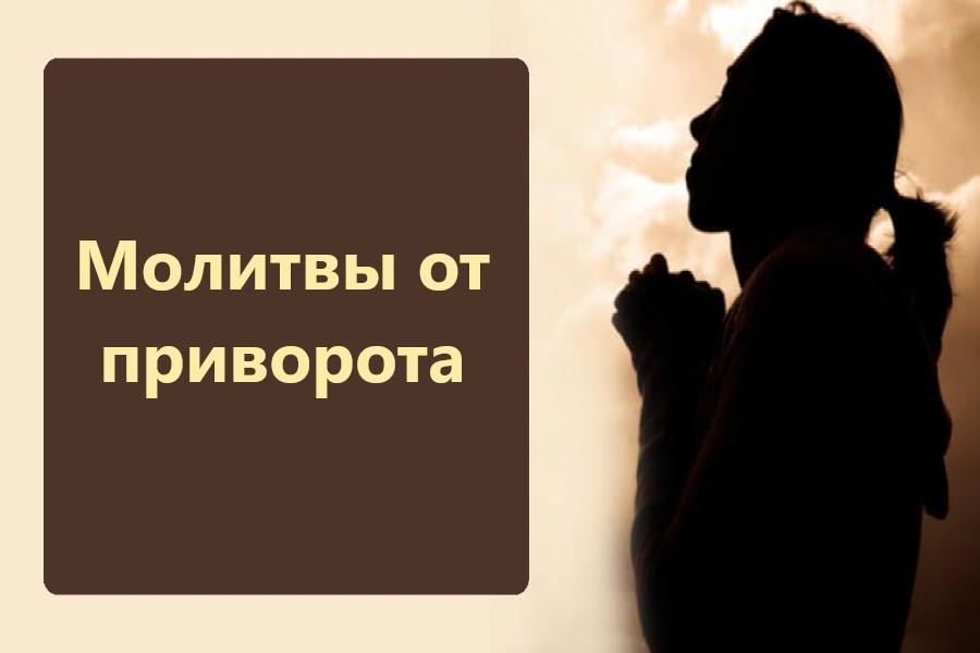 Молитвы от приворота: самостоятельное избавление от магического воздействия
