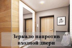Можно ли вешать зеркало напротив входной двери: приметы и поверья