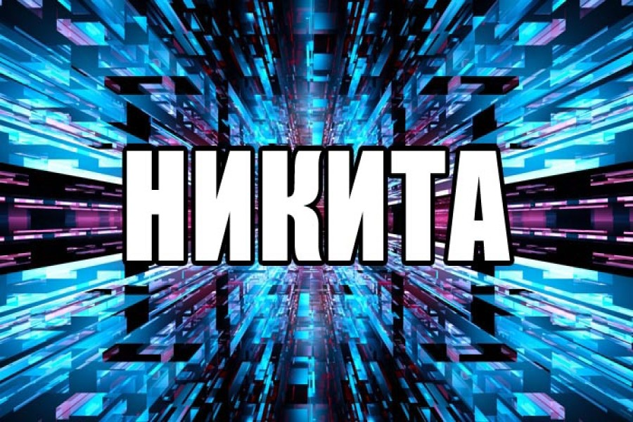Никита – значение имени, судьба и характер
