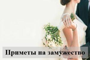 Новогодние приметы для девушек, чтобы быстрее выйти замуж