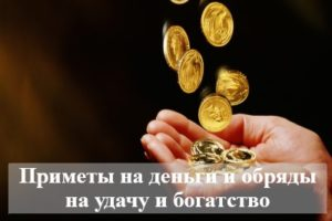 Приметы на деньги и обряды на удачу и богатство