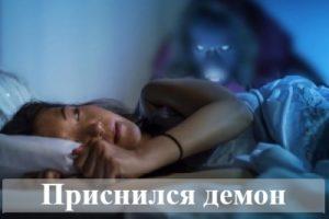 Приснился демон: толкование сновидения популярными сонниками