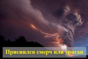 Приснился смерч или ураган — толкование в различных сонниках