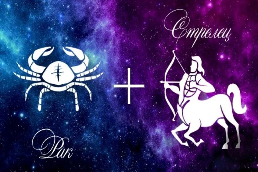 Рак и Стрелец — совместимость знаков зодиака в любви и дружбе