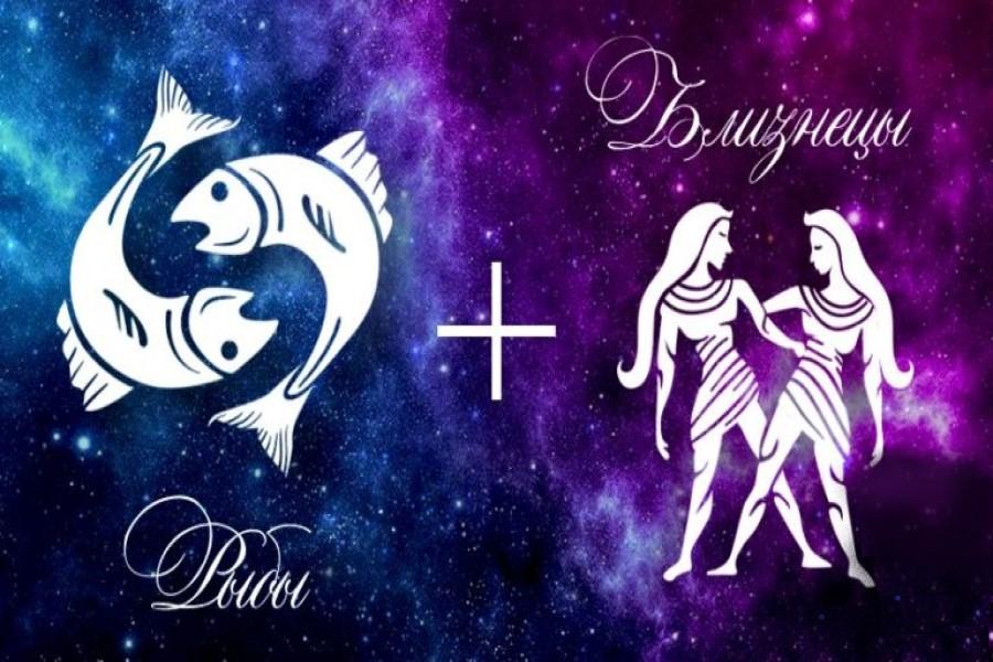 Рыбы и Близнецы — совместимость в любви и дружбе