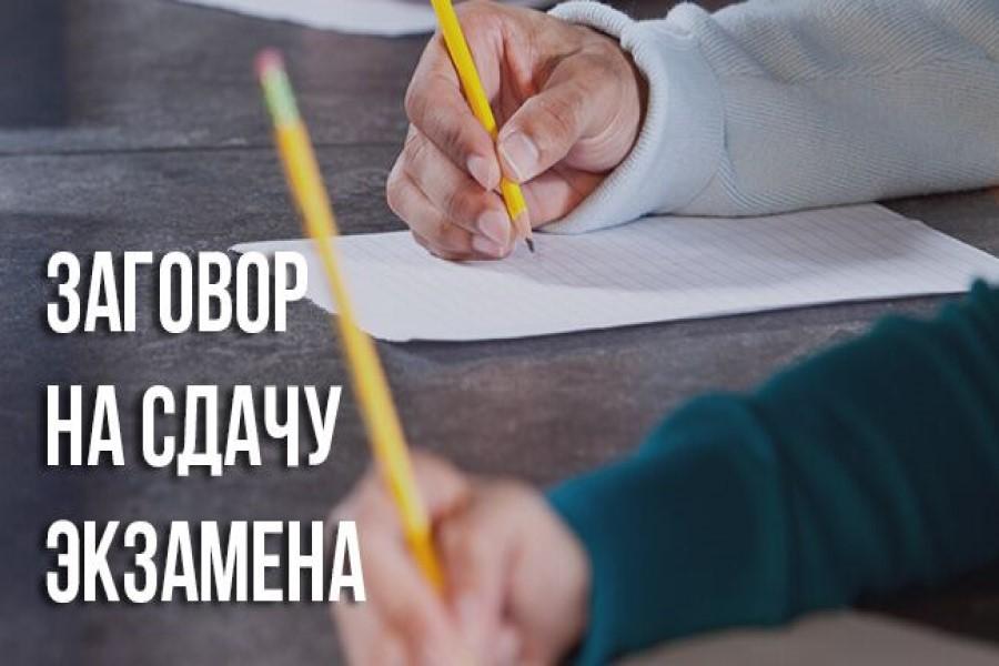 Самые действенные заговоры на сдачу экзамена, для получения высоких оценок
