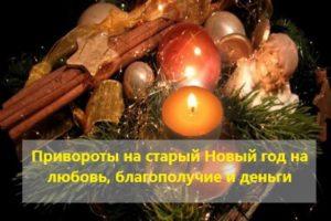 Самые простые и действенные привороты на старый Новый год на любовь, благополучие и деньги