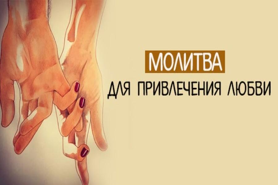 Самые сильные молитвы на привлечение любви: православные и мусульманские