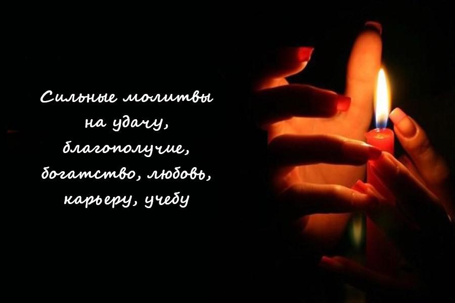 Самые сильные молитвы на удачу, благополучие, богатство, любовь, карьеру, учебу