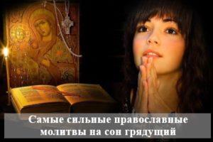 Самые сильные православные молитвы на сон грядущий