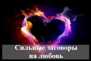 Самые сильные заговоры и заклинания на любовь