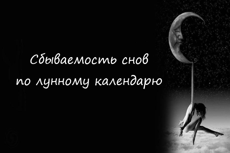 Сбываемость снов по лунному календарю: фазы, толкование по дням