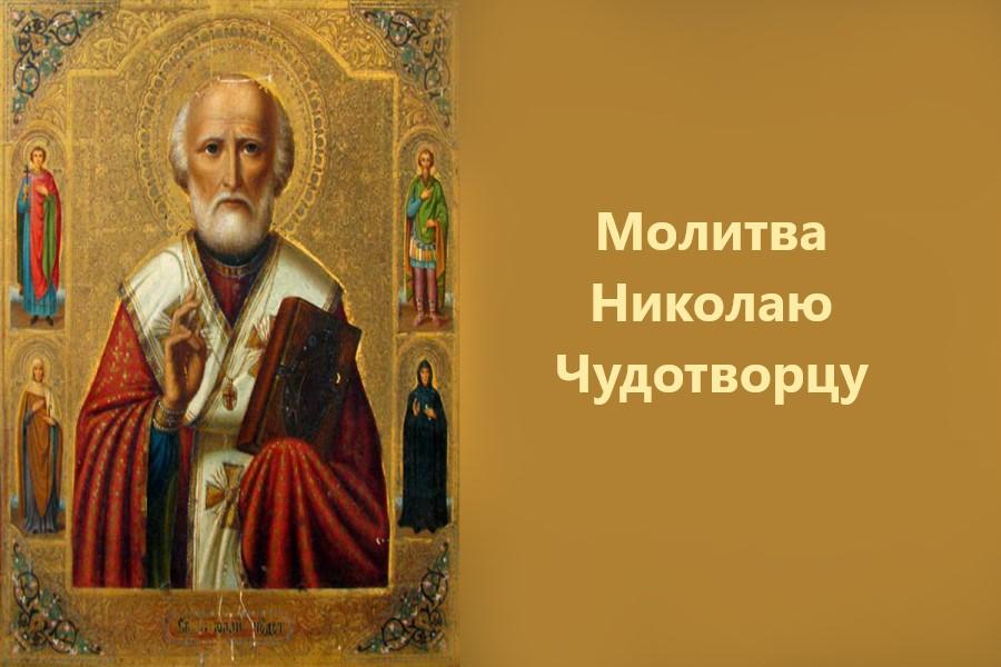 Сильная молитва Николаю Чудотворцу о помощи в работе