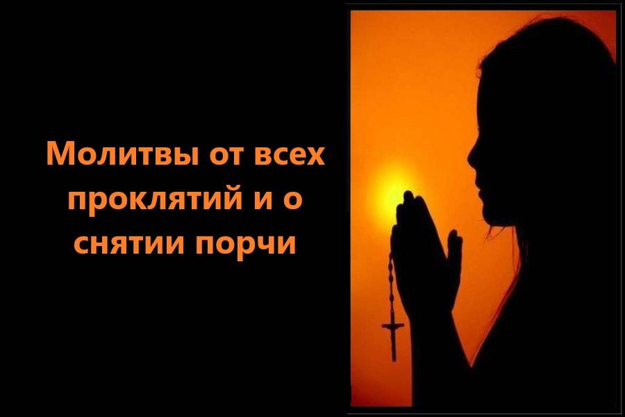 Самые сильные молитвы от всех проклятий и о снятии порчи