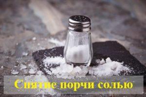 Снятие порчи солью — действенные ритуалы в домашних условиях