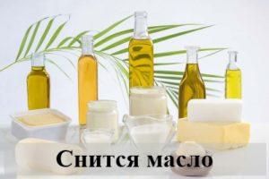 Сонник: к чему снится сливочное, подсолнечное масло