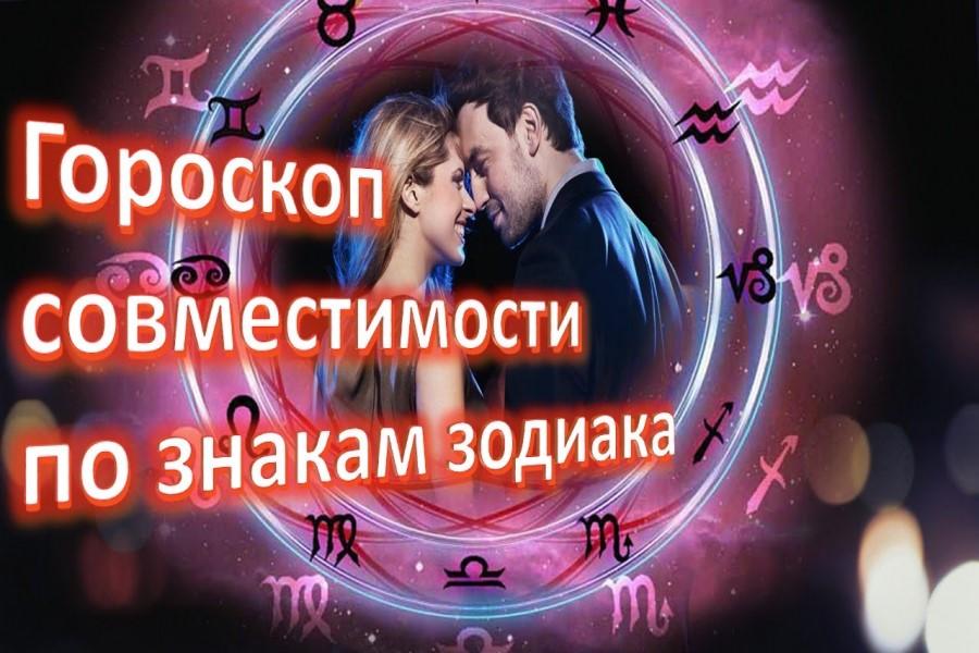 Совместимость по гороскопу: какие знаки зодиака подходят друг другу в любви?