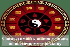 Совместимость знаков зодиака по восточному гороскопу