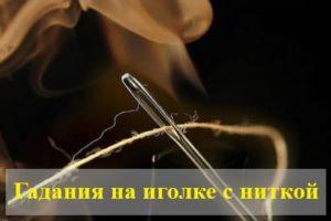 Способы гадания на иголке с ниткой в домашних условиях