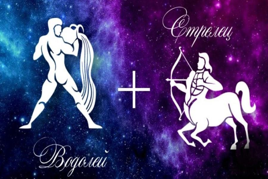 Стрелец и Водолей: совместимость в любви, браке, дружбе, работе