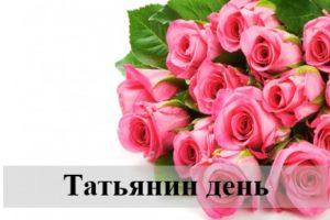 Суеверия и народные приметы на Татьянин день