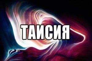 Таисия: значение имени, судьба и характер девочки